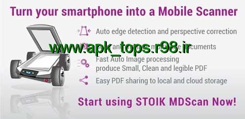 دانلود نرم افزار Mobile Doc Scanner (MDScan) v2.0.35