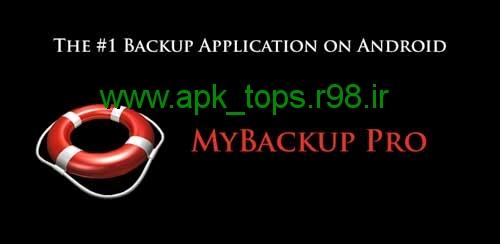 دانلود نرم افزار My Backup Pro v4.0.0