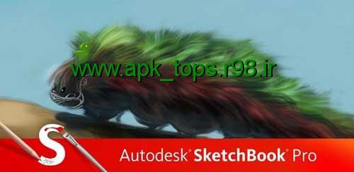 دانلود نرم افزار SketchBook Pro For Tablets v2.6.1