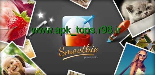 دانلود نرم افزار Smoothie Photo Editor v1.1