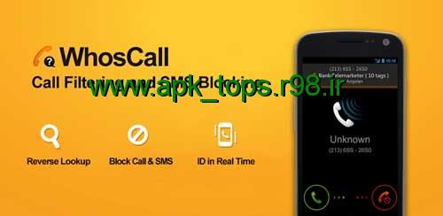 دانلود نرم افزار Whos Call-block calls, Texts v3.8.4.2