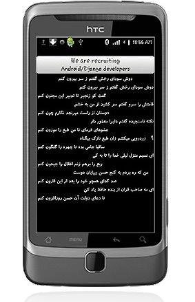 دانلود نرم افزار سرگرم کنندهی اشعار شاعران ایرانی و فالنامهی اندروید Poem Time v1.11