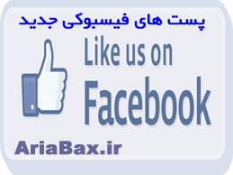 پستهای فیسبوکی جدید دی 92
