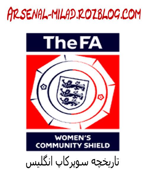 تاریخچه سوپرکاپ انگلیس Community Shield