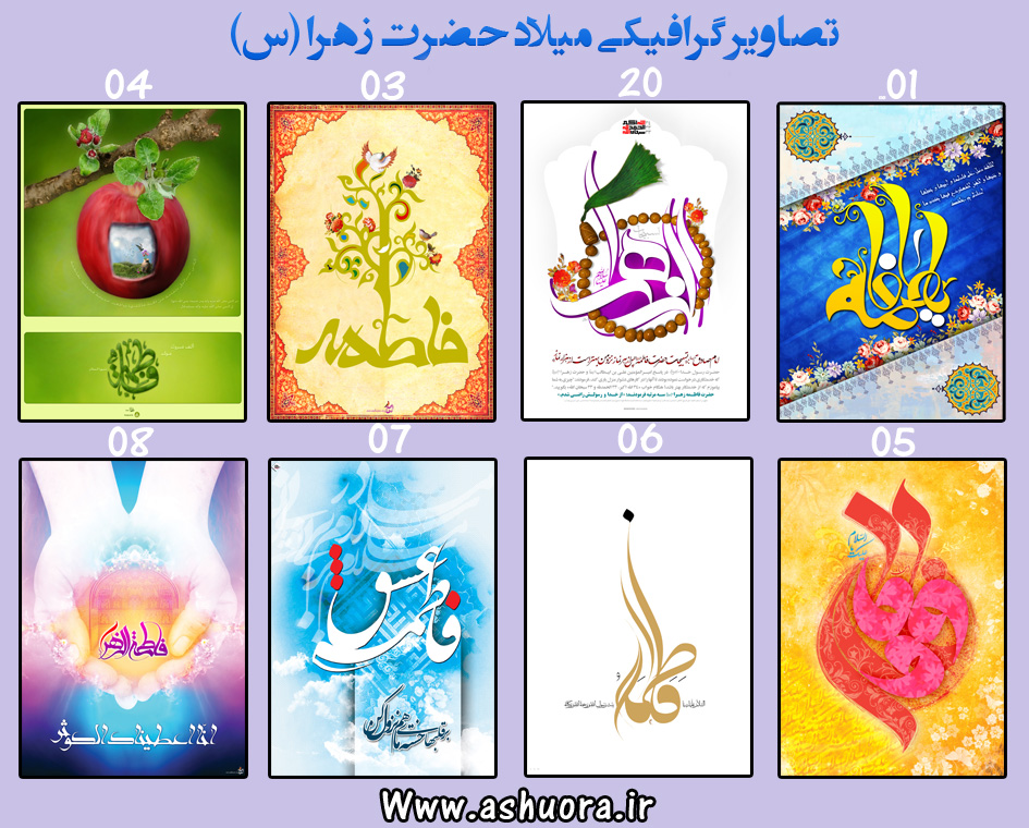 8 تصویر گرافیکی میلاد حضرت زهرا س باکیفیت بالا ویژه چاپ بنر و پوستر-سری 2