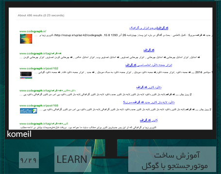 https://rozup.ir/up/az-k2/codegraph/cover/cover-serch-engine-learn-www.codegraph.jpg