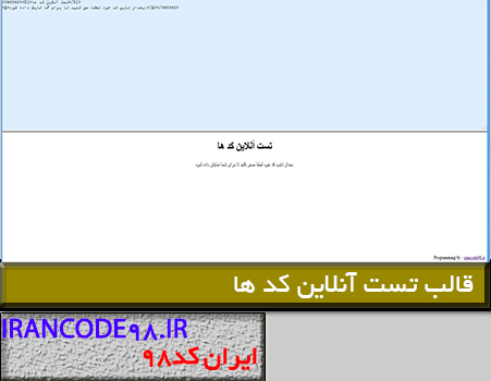 https://rozup.ir/up/az-k2/irancode98/cover/cover-theme-test-code-irancode98.ir.jpg
