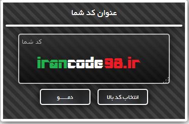https://rozup.ir/up/az-k2/irancode98/js/webmasteran/irancode98.png