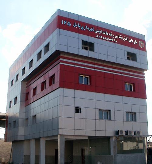 سازمان آتش نشانی و خدمات ایمنی شهرداری بابل واقع در چاله زمین...
