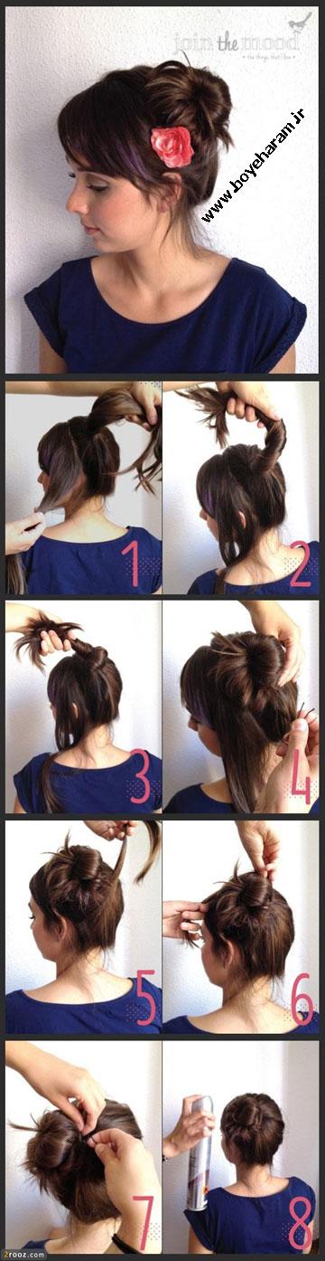 آموزش بستن مدل موی فرانسوی