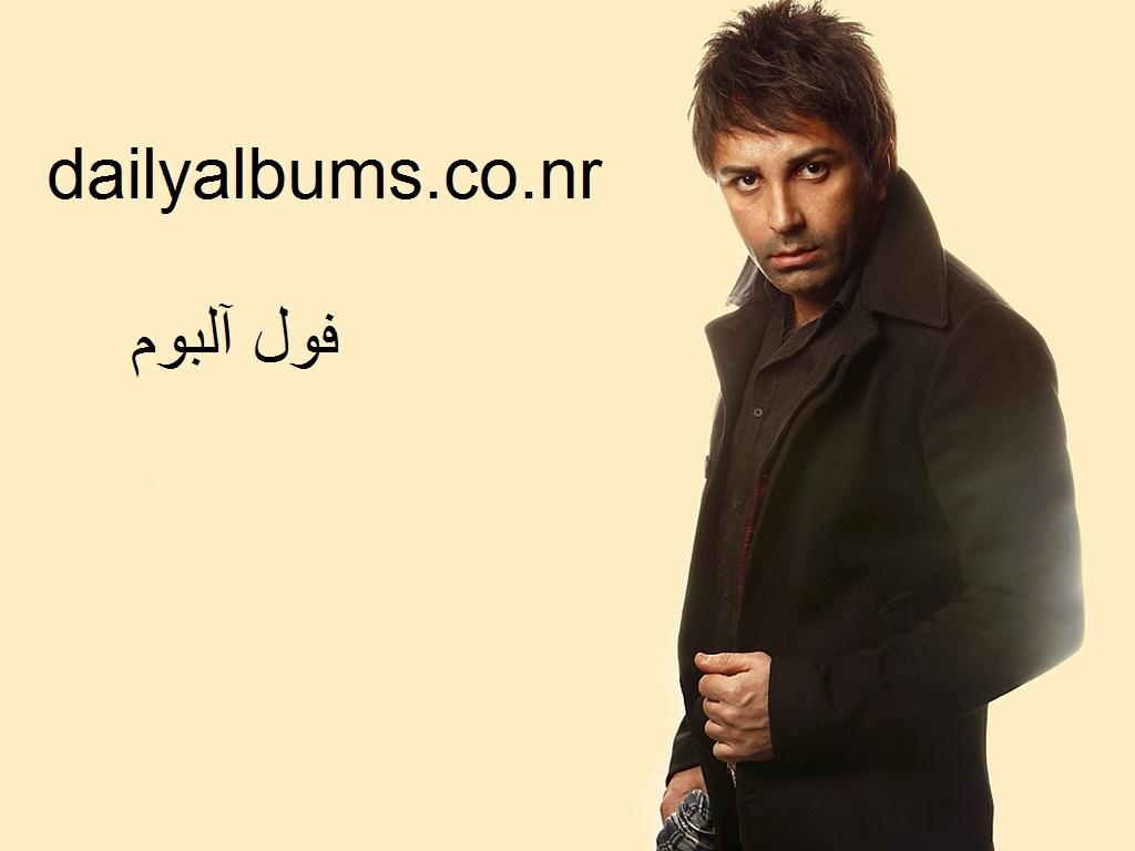 Ali Lohrasbi full album.jpg (1024×768)