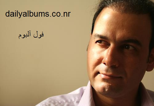 Alireza Ghorbani full album.jpg (500×344)
