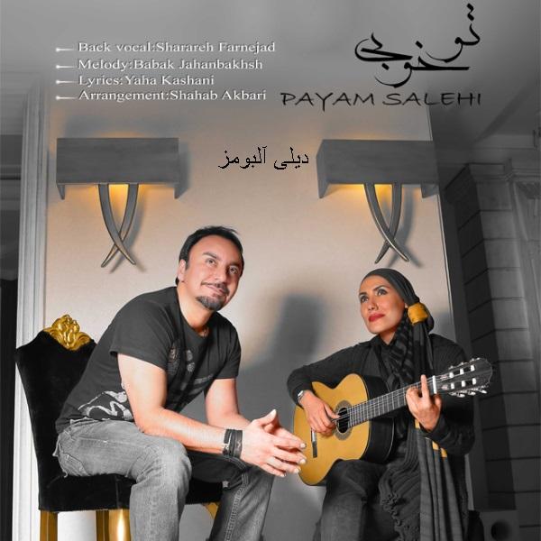 https://rozup.ir/up/dailyalbums/Payam%20Salehi%20-%20To%20Khoubi(dailyalbums.co.nr).jpg