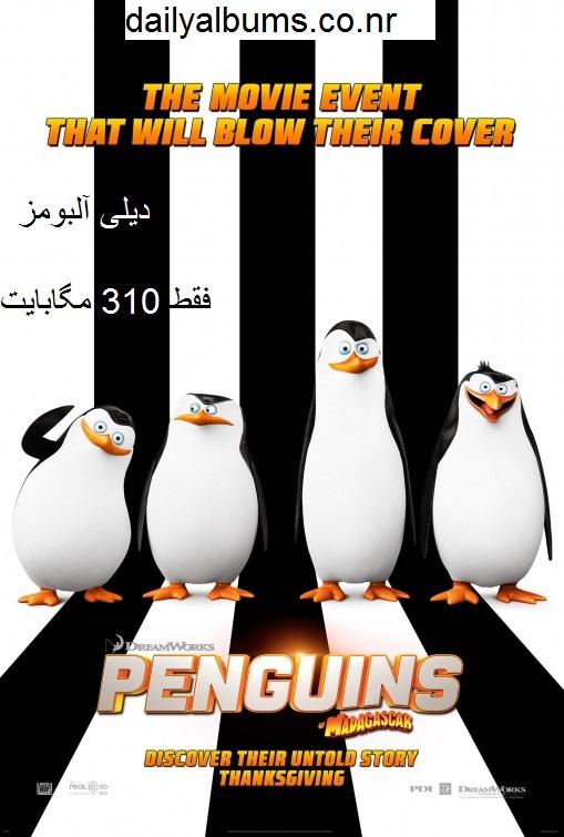 Penguins of Madagascar.jpg (509×755)