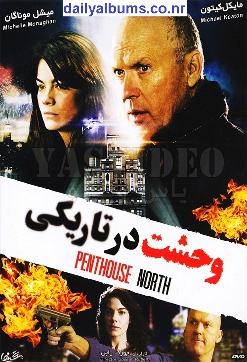 Penthouse-North.jpg (500×731)