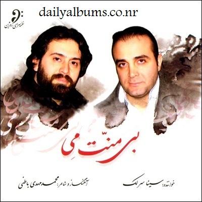 https://rozup.ir/up/dailyalbums/Sina_Sarlak___Bi_Mennate_Mey_(Dailyalbums.co.nr).jpg