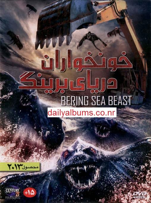 bering-sea-beast.jpg (508×682)