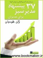 دانلود کتاب 37 پیشنهاد برای مدیران