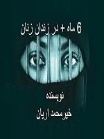 دانلود کتاب 6 ماه در زندان زنان