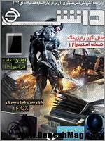 دانلود مجله دانش شماره 17