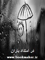دانلود رمان در امتداد باران (مخصوص موبایل)