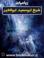 دانلود کتاب دیوان رباعیات شیخ ابوسعید ابوالخیر