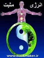 دانلود کتاب انرژی مثبت