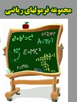 دانلود کتاب مجموعه فرمولهای ریاضیات
