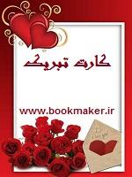 دانلود کتاب کارت تبریک