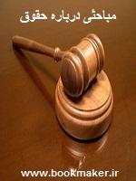 دانلود کتاب مباحثی درباره حقوق