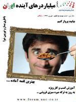 دانلود مجله میلیاردرهای آینده ایران شماره 26