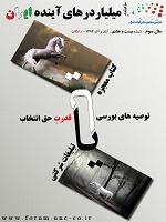 دانلود مجله میلیاردرهای آینده ایران شماره 28