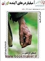 دانلود مجله میلیاردرهای آینده ایران شماره 22