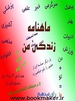 دانلود ماهنامه زندگی من نسخه اردیبهشت و خرداد ماه 92