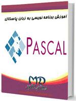 دانلود کتاب آموزش برنامه نویسی به زبان پاسکال