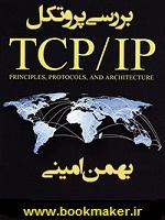 دانلود کتاب پایان نامه بررسی پروتکل TCP/IP