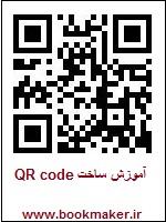 دانلود کتاب آموزش ساخت QR code