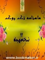 دانلود ماهنامه تک بوک نسخه مهر 92