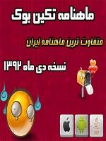 دانلود ماهنامه تکین بوک نسخه دی 92
