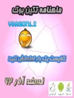 دانلود ماهنامه تکین بوک نسخه آذر 92
