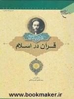 دانلود کتاب تلخیص قرآن در اسلام