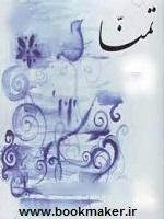 دانلود رمان تمنا (مخصوص موبایل)