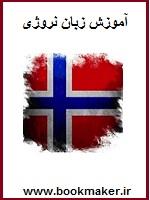 دانلود کتاب آموزش زبان نروژی