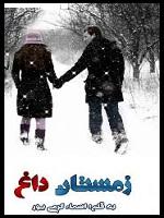 دانلود رمان زمستان داغ
