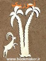 دانلود کتاب درخت آسوریک