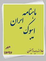 دانلود ماهنامه ایران ایبوک مهر 92