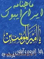 دانلود ماهنامه ایران ایبوک خرداد ۹۲