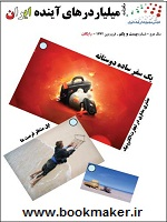 دانلود مجله میلیاردرهای آینده ایران شماره 21