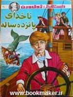 دانلود رمان ناخدای پانزده ساله