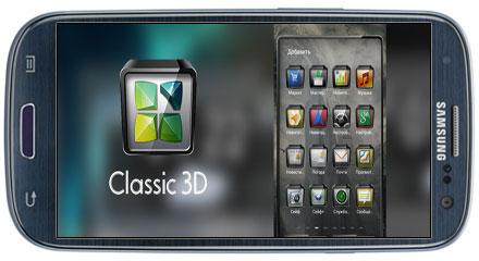 تم کلاسیک برای آندروید Next Launcher Theme Classic 3D v1.0